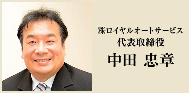 ㈱ロイヤルオートサービス 代表取締役社長 中田 忠章